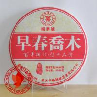 Chinese tea 2007 Limited Edition Yang Pin Hao Tea Cake, Green