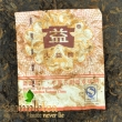 chinese-tea-2007-dayi-7262-(702)-6