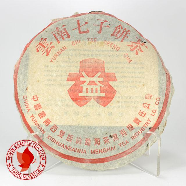 "chinese tea 2000 Dayi Red Dayi Without Symbol ""R"" 7542 Tea Cake, Green @ www.sampletea.com"