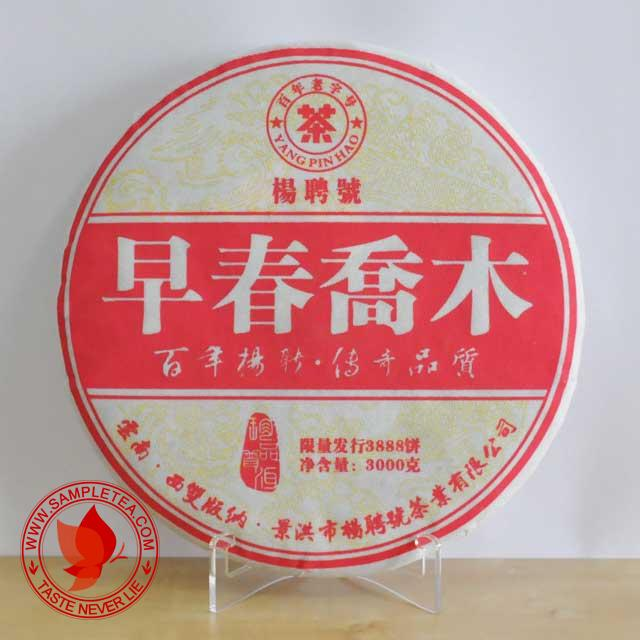 chinese tea 2007 Limited Edition Yang Pin Hao Tea Cake, Green @ www.sampletea.com