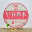 free-chinese-tea-sample-2007-yang-pin-hao-2