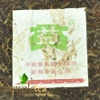 chinese-tea-2005-dayi-spring-of-menghai-501-5