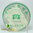 chinese-tea-2006-dayi-spring-of-menghai-601-1